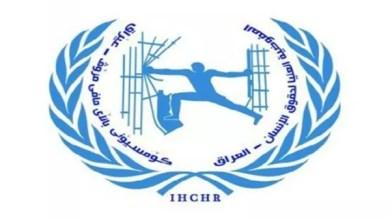 Photo of حقوق الانسان بكربلاء تنظم ورشة عمل حول ظاهرة التحرش واثارها السلبية