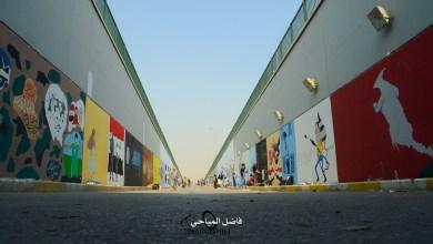 Photo of بالصور: شباب وشابات في كربلاء يحولون جدران الانفاق الى لوحات فنية جميلة…