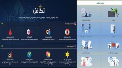 Photo of تكافل.. موقع وتطبيق الكتروني تطلقه العتبة الحسينية لدعم العوائل المتعففة