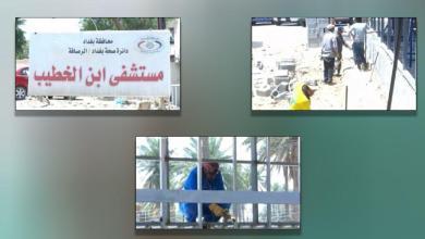 Photo of رابع مركز للشفاء تنفذه العتبة الحسينية في مستشفى ابن الخطيب ببغداد
