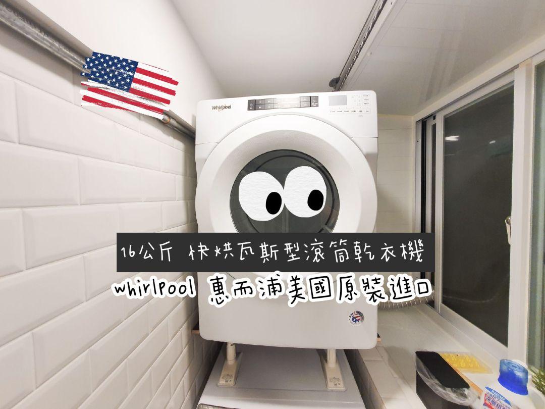 IMG 20200528 200502 compressed IMG 20200528 200502 compressed 家電開箱 解救每天洗衣服的阿雜 美國原裝whirlpool惠而浦快烘瓦斯型乾衣機 媽媽神器 8TWGD5620HW, SAMSUNG, whirlpool, 惠而浦, 洗脫烘, 滾筒, 滾筒乾衣機, 滾筒洗脫烘, 滾筒烘衣機, 烘衣機, 瓦斯乾衣機, 瓦斯型, 瓦斯型乾衣機, 美國原裝, 美國原裝進口, 美泰克, 進口