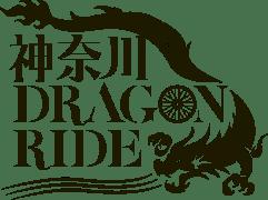 神奈川ドラゴンライド