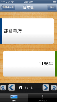 ss_jp_iphone5_11