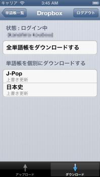 ss_jp_iphone5_3
