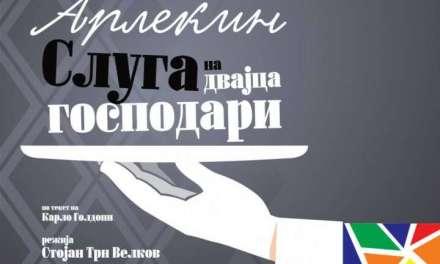 """Театарска престава """"Арлекин, слуга на двајца господари"""" од Столе Велков Трн"""