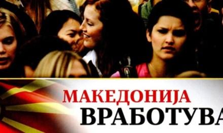 """Повеќе од 1400 лица се вработени во Струмица преку проектот """"Македонија вработува"""""""