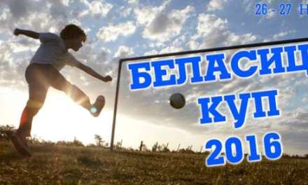 Викендот на Младост – Беласица КУП 2016 за млади фудбалери