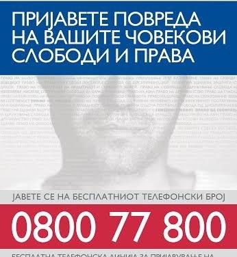 Пријавете повреда на човековите права и слобода на 0800 77 800 – младите правници со бесплатни услуги