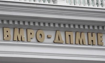 OK ВМРО ДПМНЕ  Струмица доби нов претседател а Марјан Бајрактаров кандидат за градоначалник