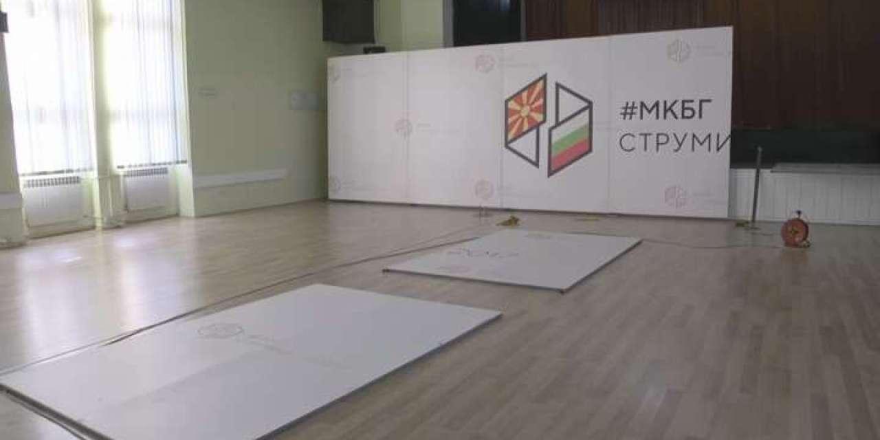 Завршни подготовки во дом на АРМ во Струмица за заедничката владина седница