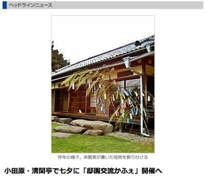 小田原・清閑亭で七夕に「邸園交流かふぇ」開催へ