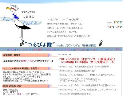 鶴見川崎ママブラス「つるぴよ隊」