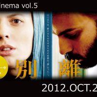 今回上映する映画「別離」(輪輪シネマ ホームページより)