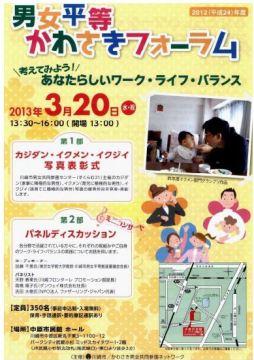 男女平等フォーラム チラシ(川崎市ホームページより)