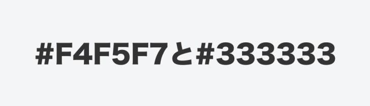 #f4f5f7-#333333