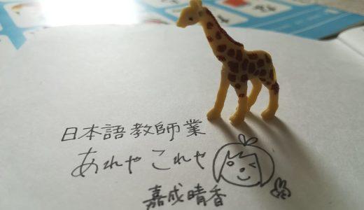 日本語教師業あれやこれや【2019年12月】
