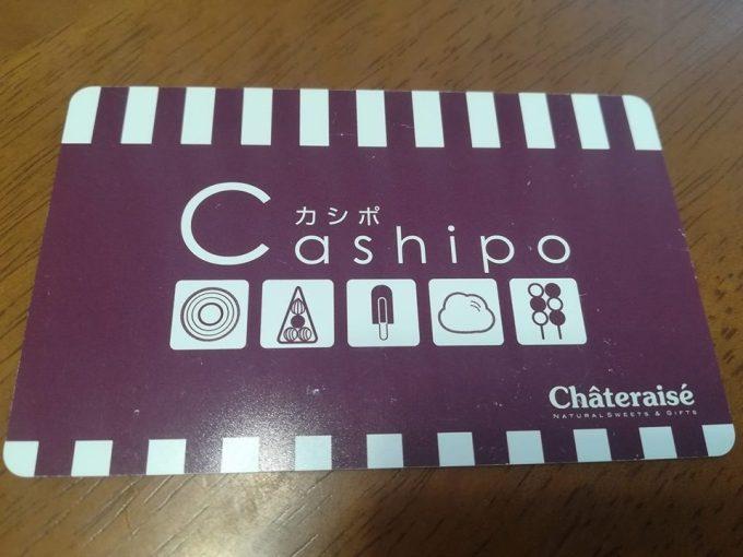 シャトレーゼのポイントカード、カシポ