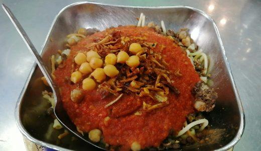 エジプトのB級グルメ「コシャリ」を有名店コシャリアボターレで食べました