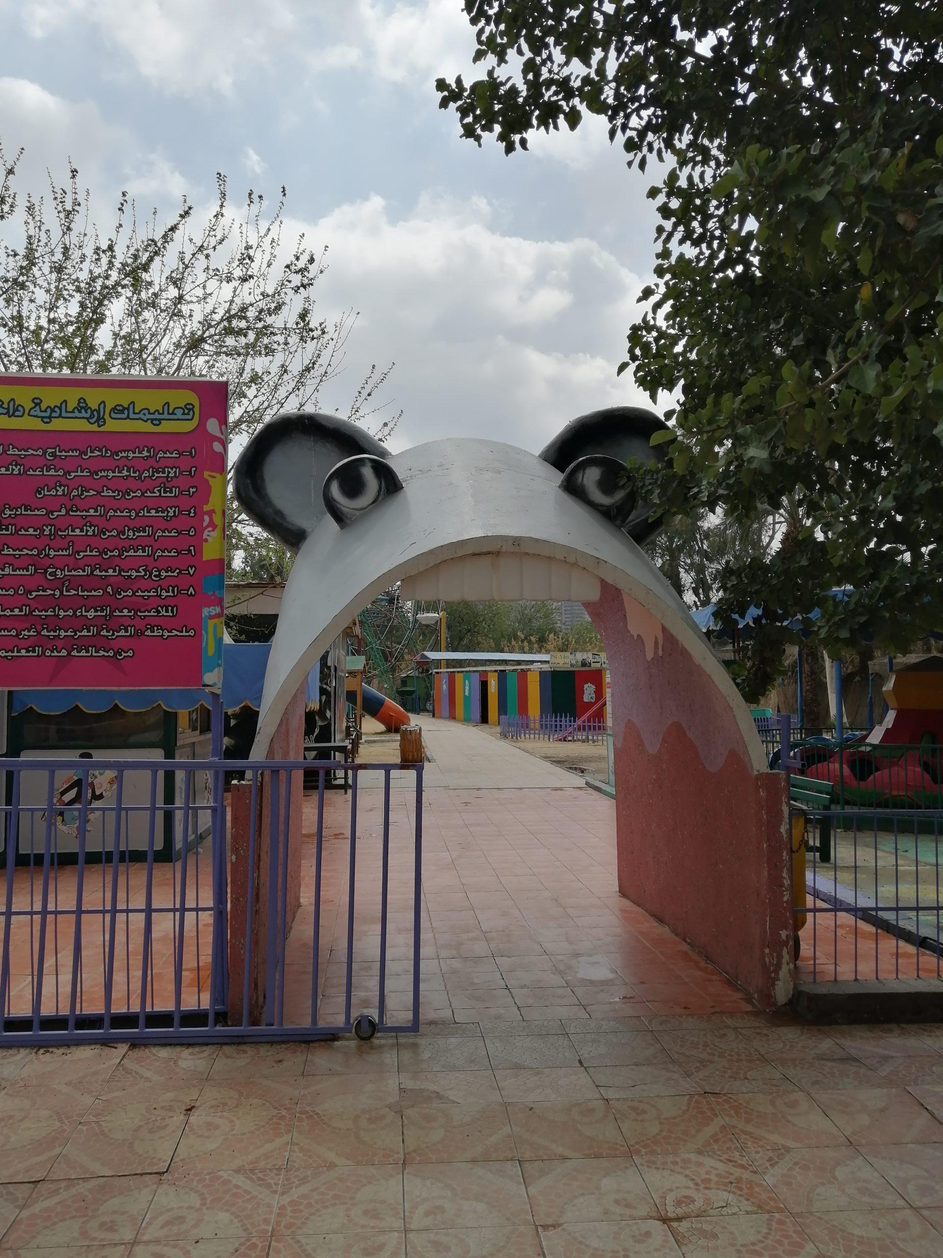 ファラオ村