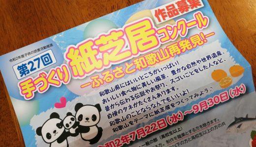 【和歌山県】第27回手づくり紙芝居コンクールの審査員をさせていただきました