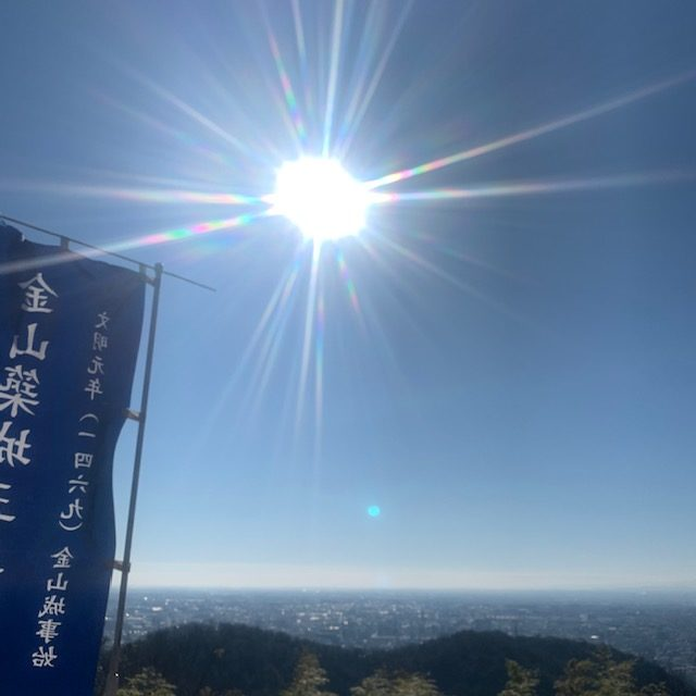 金山からの太陽さん