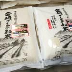 金崎さんちのお米1kg