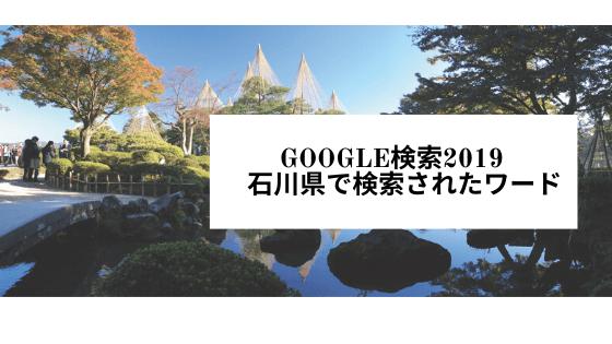 google_kensakui_ishikawa