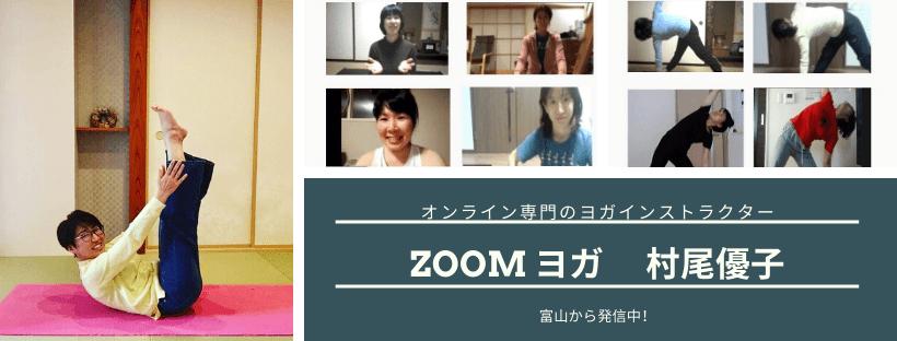 zoomyoga_murao