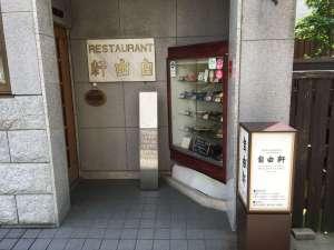 """東山で出会える""""100年以上前""""から受け継がれてきた味  @ レストラン 自由軒"""