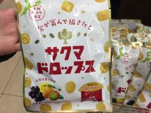 北陸駅ナカ限定 サクマドロップス ご存知ですか ?!