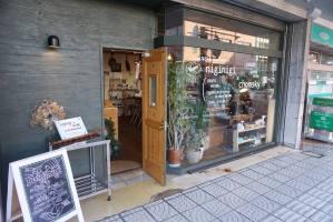 『 niginigi × chomsky 』石引で見つけた「美味しさ」と「心地良さ」が共存する、ちょっと変わった形態のお店