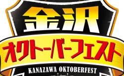 合言葉は今年もプロースト♪ 金沢オクトーバーフェスト がやってくる!!