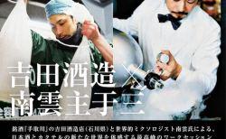 吉田酒造 と 世界的ミクソロジストが8月17日に夢の共演 !! 日本酒とカクテルの新たな世界を体感しよう!
