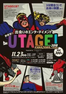 新感覚出会いのエンターテイメント「 UTAGE KANAZAWA 2018 」開催決定 !!