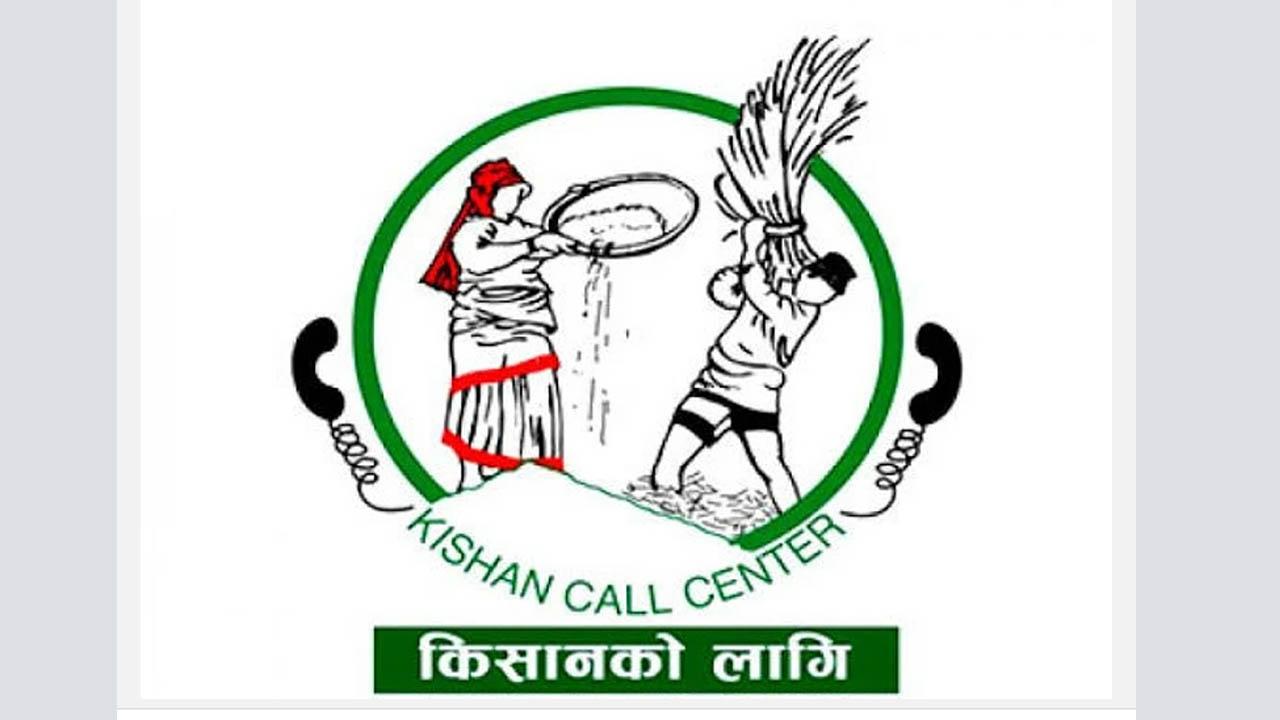 बाँकेका कृषककालागि 'किसान कल सेन्टर'