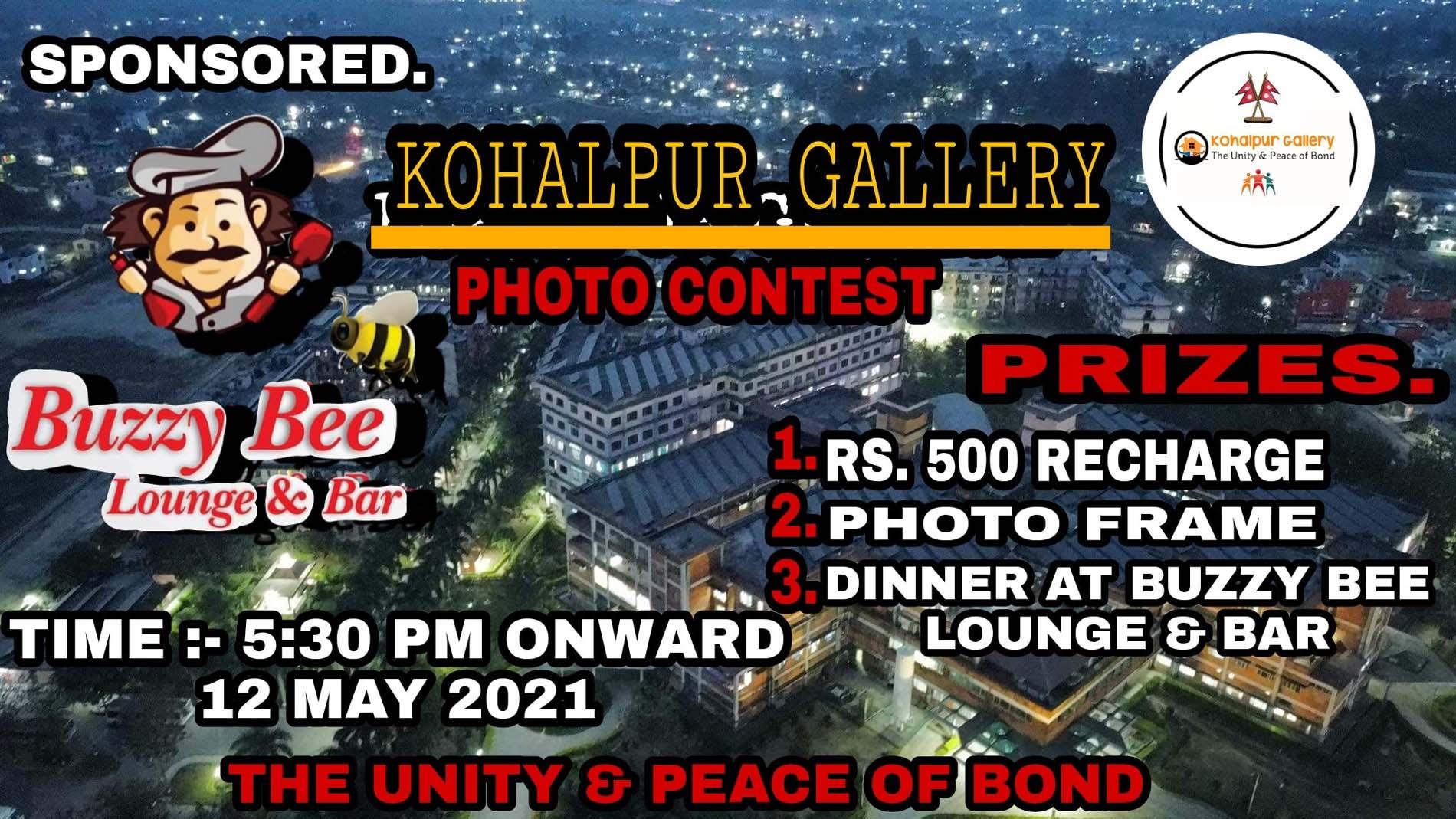 आजदेखी 'कोहलपुर ग्यालरी फोटो प्रतियोगिता'