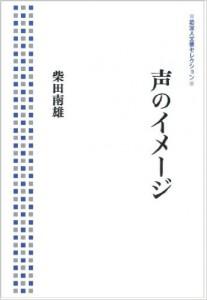 声のイメージ 柴田南雄 岩波書店