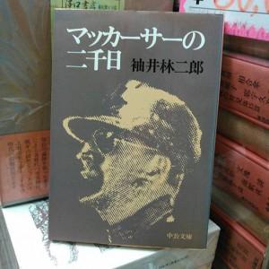 マッカーサーの二千日 中公文庫