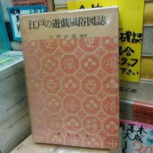 江戸の遊戯風俗図誌