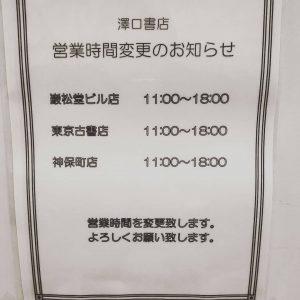 澤口書店営業時間変更のお知らせ