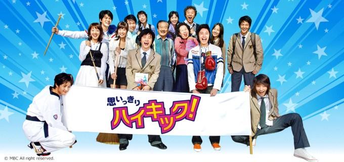 韓国ドラマ-思いっきりハイキック!-あらすじ-DVD