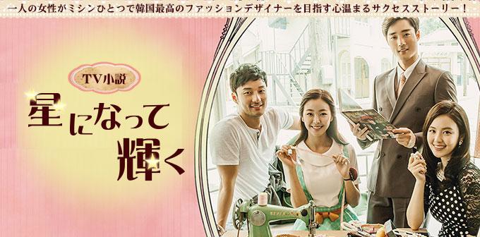 韓国ドラマ-星になって輝く-あらすじ-109話~111話-放送予定日