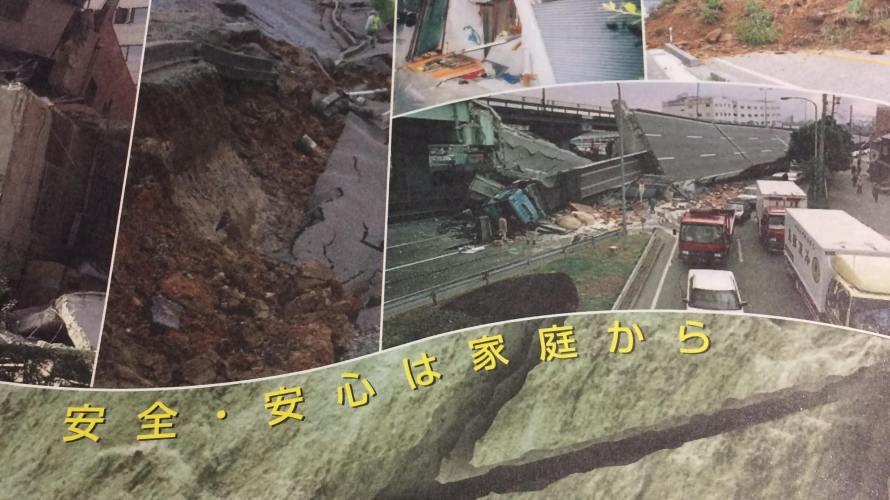 hazard-earthquake
