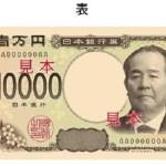 新紙幣変更のポイントと関連銘柄