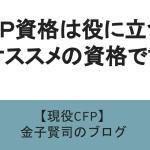 FPは役に立つオススメの資格です