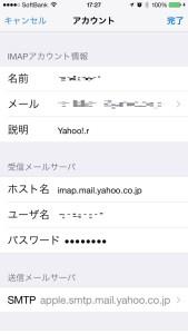 iPhoneメール受信設定/アカウント表示名変更2