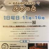 ~コミュニティカフェ~【ふらっと】 開催日のお知らせ
