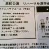 劇団四季ミュージカル『アンデルセン』 リハーサル見学会