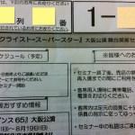 劇団四季『ジーザス・クライスト=スーパースター』大阪公演 舞台美術セミナー