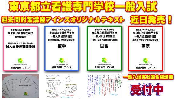 東京都立看護専門学校一般入試